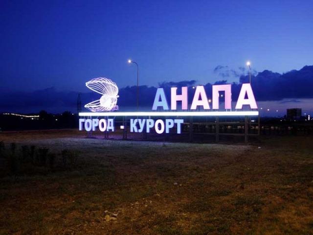 История Анапы