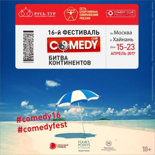 16-й фестиваля Comedy Club