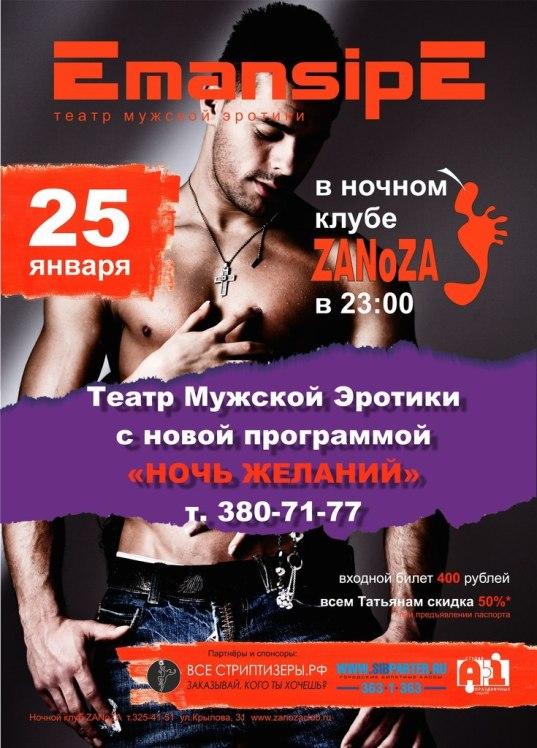 Первое эротическое шоу 2013 года