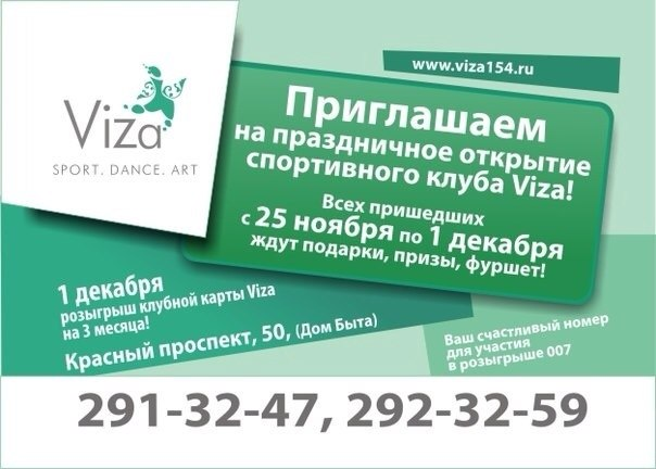 Новогодний фитнес в клубе VizaSPORT&DANCE!