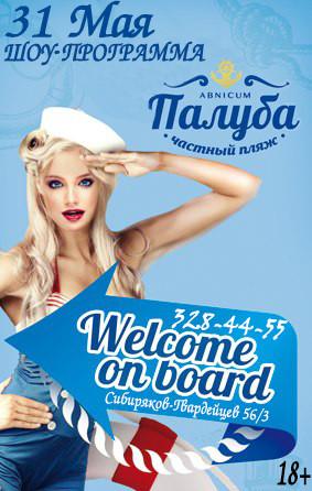 """Грандиозное открытие частного стрип-пляжа """"Палуба"""" в Новосибирске"""