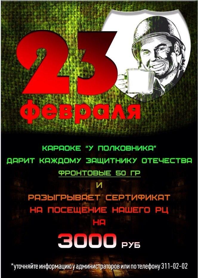 23 февраля отмечает в РЦ У Полковника!