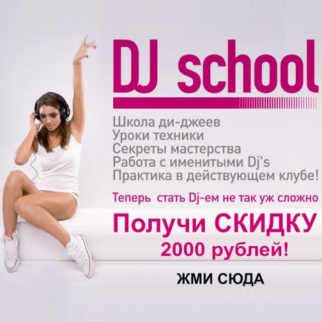 DJ School - Школа ди-джеев в Новосибирске!