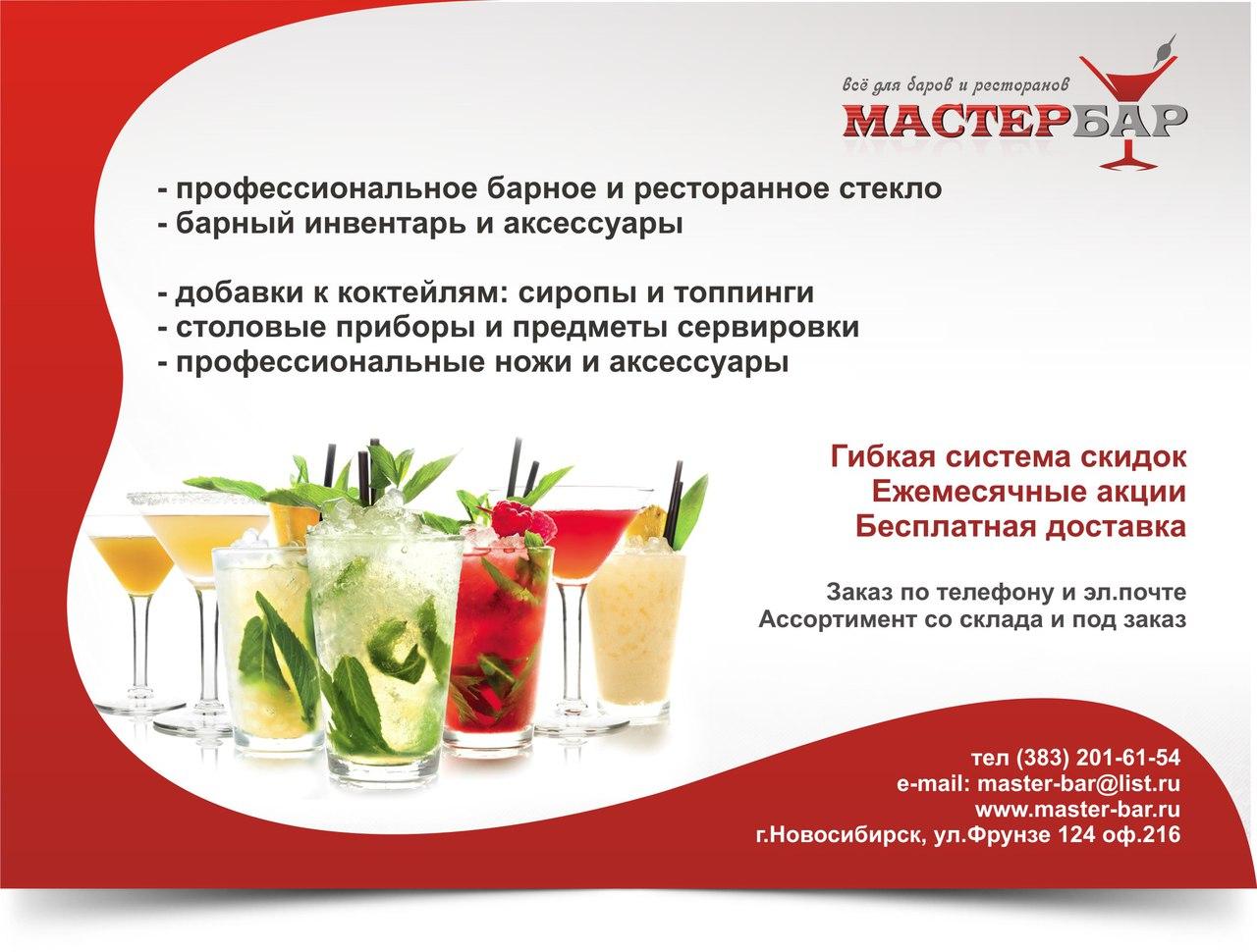 МастерБар - Все для баров и барменов