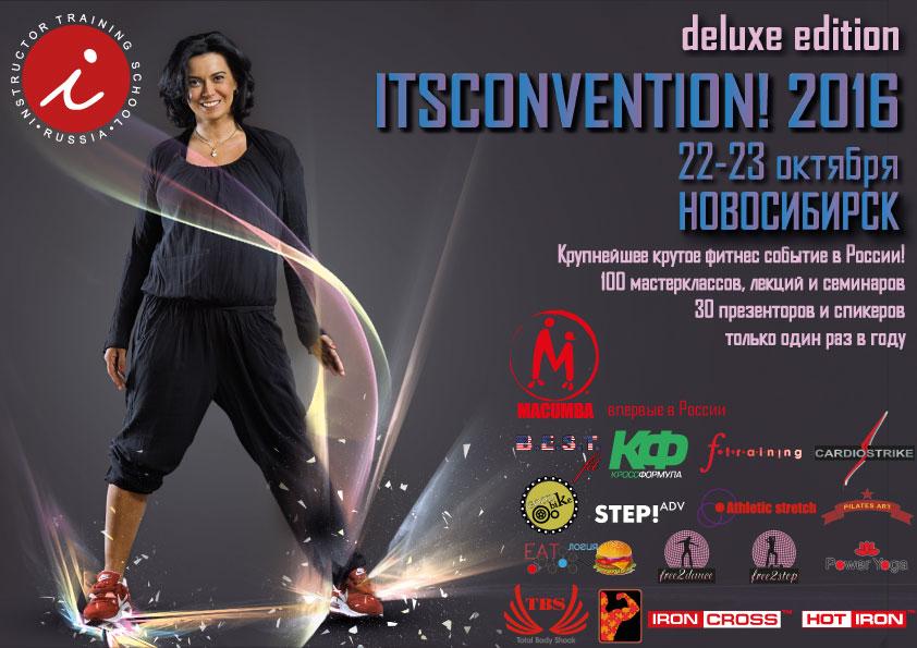 ITSCONVENTION! 2016 Новосибирск. 22-23 октября.