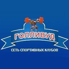 Спортивный клуб ГОЛЛИВУД